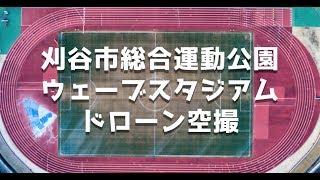 刈谷市総合運動公園ウェーブスタジアム|ドローン空撮