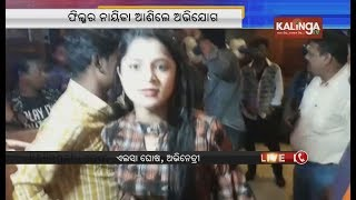 West Bengal actress levels mental harassment allegation against Odia film director