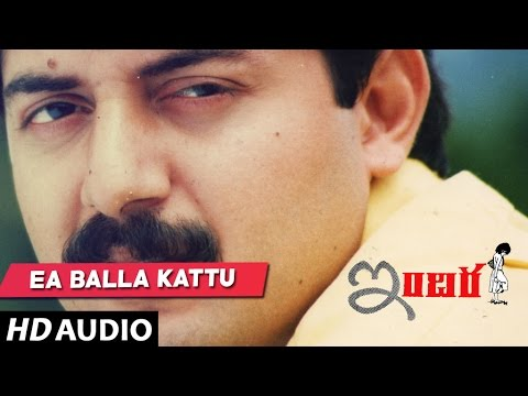 Indira - EA BALLA KATTU song | Arvind Swamy, Anu Hasan | Telugu Old Songs