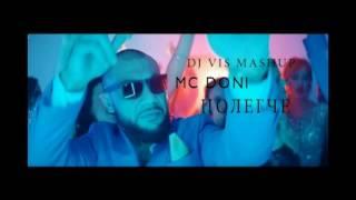 ПРЕМЬЕРА ! MC DONI - ПОЛЕГЧЕ ( DJ VIS MASHUP )