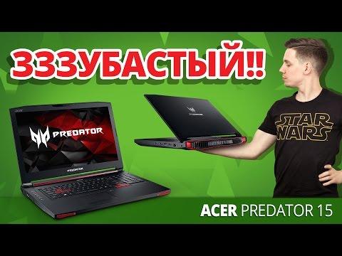 Ноут-Хищник! ✔ Обзор Игрового Ноутбука ACER PREDATOR 15
