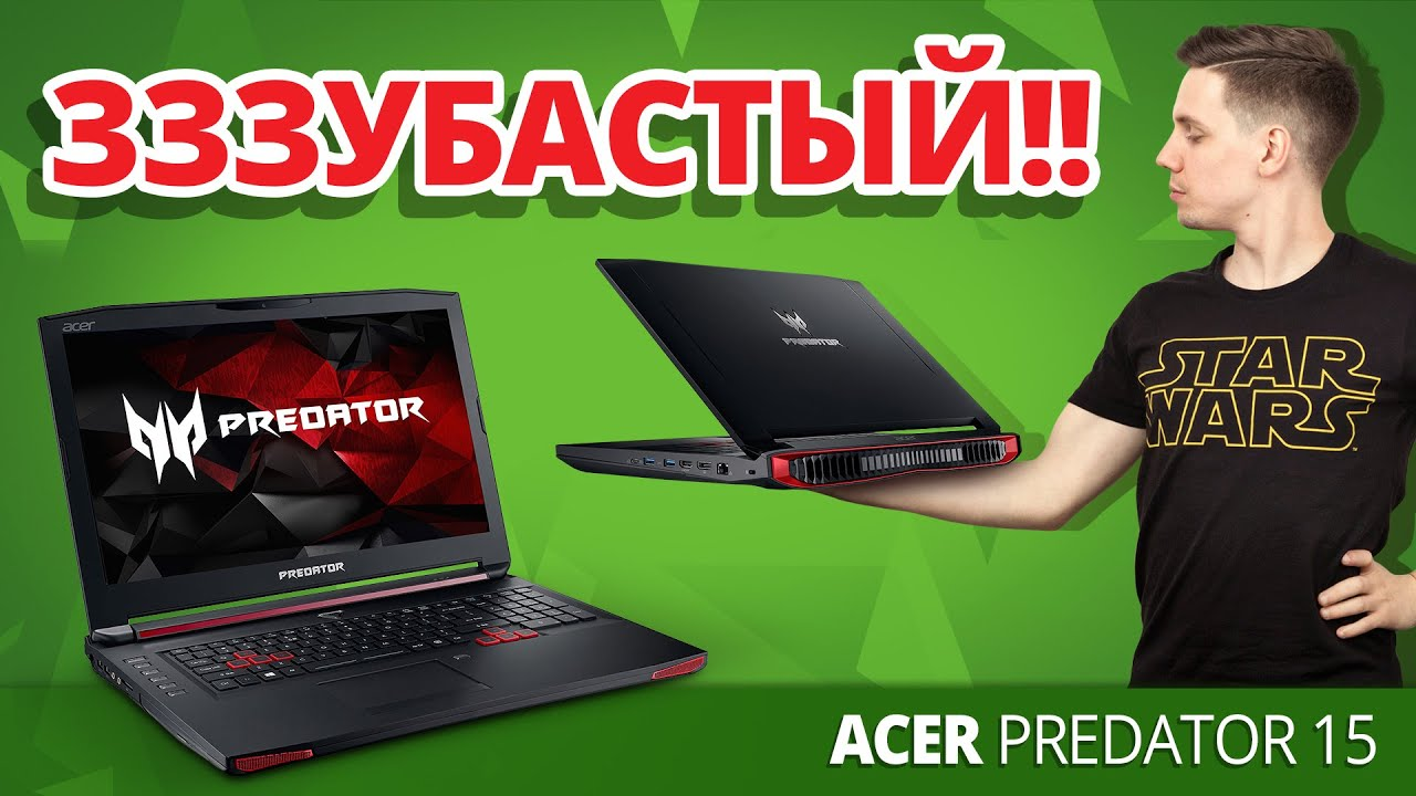 Ноутбук Acer Predator GX 791 747Q NH Q12ER (Купить в России) - YouTube