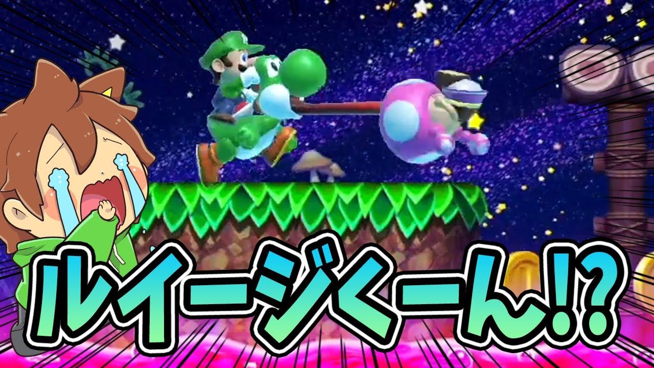 【スーパーマリオメーカー2#278】ルイージ君、そんなに僕が美味しいか!!【Super Mario Maker 2】ゆっくり実況プレイ