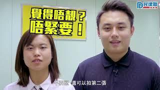 全民換新智能身份證影相攻略 - 姚皓兒、朱煥釗(2018/11/17)