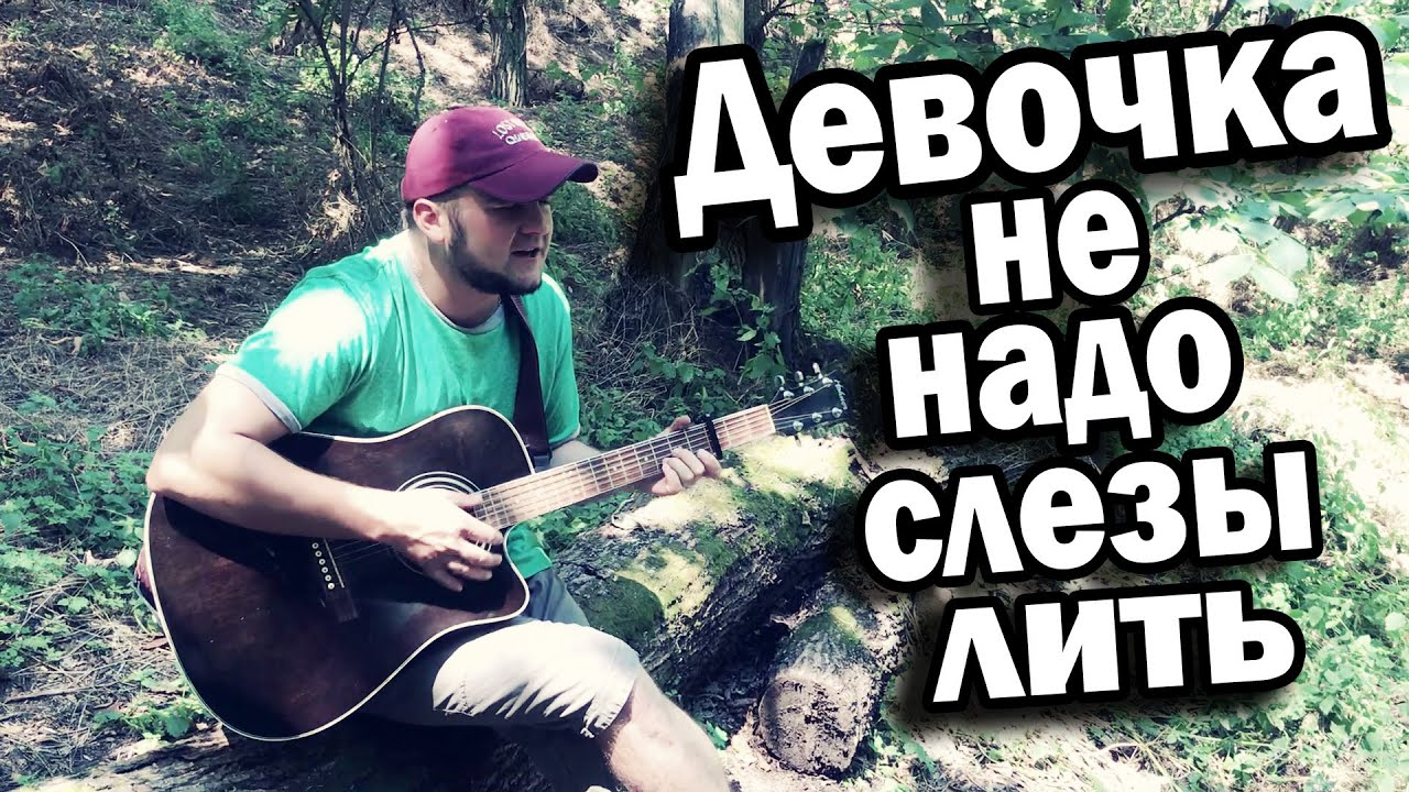 От души песня под Гитару / Тимур Муцураев - Девочка, не надо слезы лить напрасно (кавер)