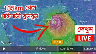 Cyclone Bulbul latest updates || Bulbul news live update | windy map from bulbul