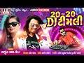 ARJUN R MEDA | DJ Timli 20-20 | Mahesh Pandya | Bhavesh Solanki | Full Audio|Arjun R Meda Timli 2019