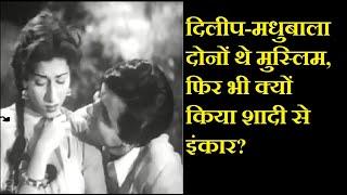 Why Madhubala Refused To Marry Same Religion,s Dilip Kumar?