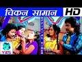 दिदिया रे चिकन सामान   2016 Latest Song   Rangbaaz Holi   Basant Thakur   Romantic Live Holi