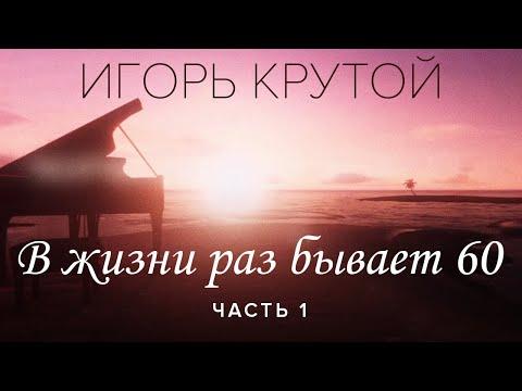 """Игорь Крутой - Юбилейный концерт """"В жизни раз бывает 60"""" часть 1"""