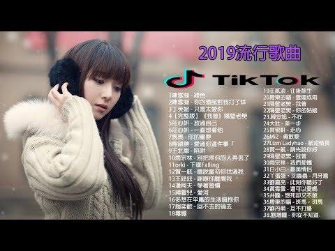 【抖音神曲2019】抖音流行歌曲 2019-TIK TOK抖音音樂熱門歌單-抖音必聽的50首歌 2019必聽-最受欢迎的50首歌曲(2019年10月) 2019年10月