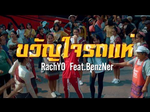 คอร์ดเพลง ขวัญใจรถแห่ RachYO รัชโย Feat. BenzNer