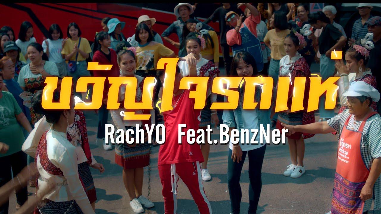 RachYO-ขวัญใจรถแห่ Feat.BenzNer[Official MV] Prod.NEiX