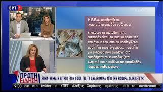 Βήμα βήμα η αίτηση στον ΕΦΚΑ για τα αναδρομικά από την εισφορά αλληλεγύης | 21/11/18 | ΕΡΤ