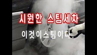 전기식 스팀세차기 24kw 테스트 동영상 대한이엔지