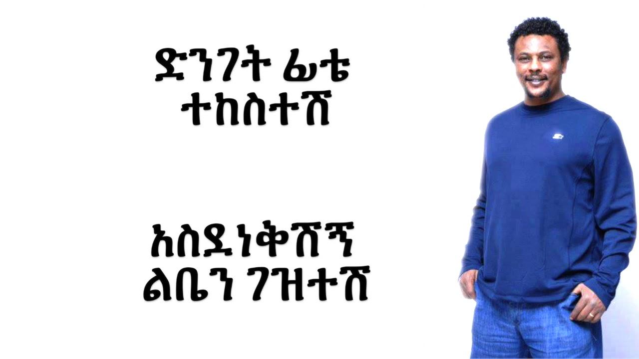Eyob Mekonnen Yegabezkuwachew - Lyrics