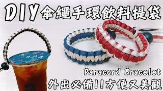 DIY降落傘手環飲料提袋 || DIY Paracord Bracelet by SQUARE KNOT macrame