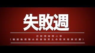 Publication Date: 2018-08-03 | Video Title: 失敗週