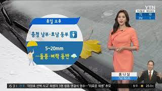 YTN 24 홍나실 기상캐스터 [200920]