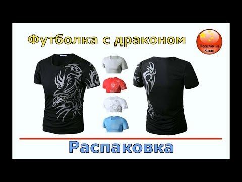 ФУТБОЛКА С ДРАКОНОМ С AliExpress