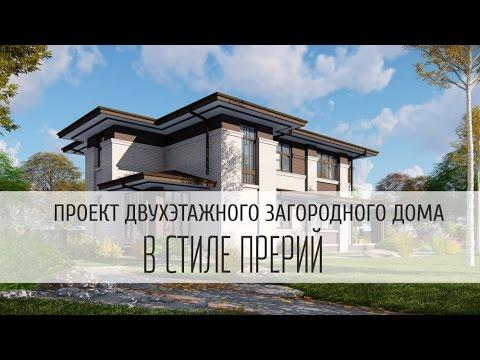 Архитектурный проект загородного дома на воде - YouTube