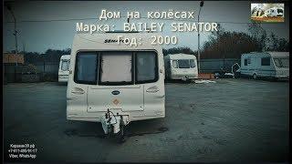 Дом на колёсах, Прицеп-дача, Караван: BAILEY SENATOR.