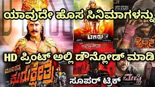 How to download new Kannada movie for free | Kannada latest movies | download kannda movies