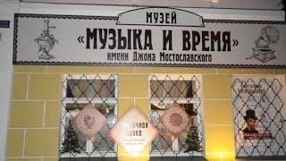 "Музей ""Музыка и Время"", г. Ярославль, часть 2/Museum ""Music and Time"", Yaroslavl, part 2"