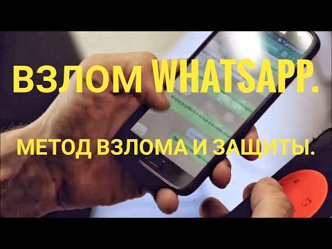 Взлом ватсап 2018, метод взлома и защита от него. Hack Whatsapp 2018.