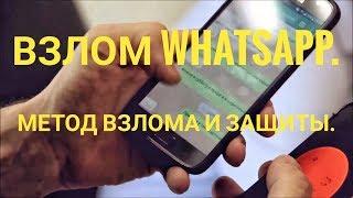 Злом ватсап 2018, метод злому і захист від нього. Hack Whatsapp 2018.
