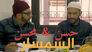 Hassan & Mohssin   sketch Semsar 2019 حسن ومحسن في سكيتش السمسار