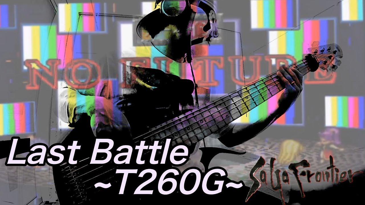 SaGa Frontier「last battle~T260G~」ベース 弾いてみた