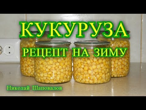 Как законсервировать кукурузу в домашних