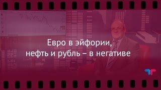 TeleTrade: Вечерний обзор, 04.05.2017 – Евро в эйфории, нефть и рубль – в негативе