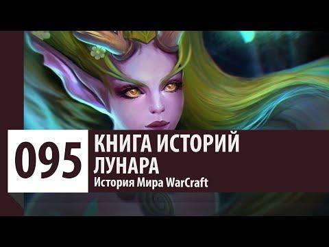 История WarCraft: Лунара (История Персонажа)