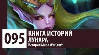 История WarCraft Лунара История Персонажа