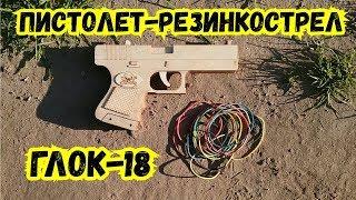 пистолет - резинкострел ГЛОК 18 из дерева Сборка и стрельба