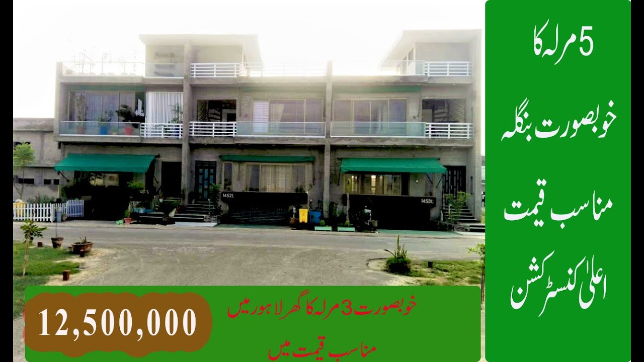 5 Marla Double Story Beautiful House with Basement For Sale in Khayban E Amin Lahore