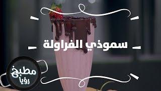 سموذي الفراولة - غادة التلي
