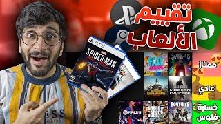 قيمت أفضل الألعاب الحالية 😍🎮 !! ((شركات الألعاب بتكرهني 😭)) !!
