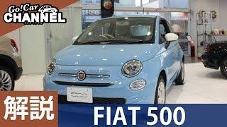 「フィアット 500」車両解説  FIAT 500 チンクェチェント
