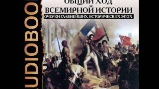 2001184 Ocherk 01 Аудиокнига. Кареев Н. И.