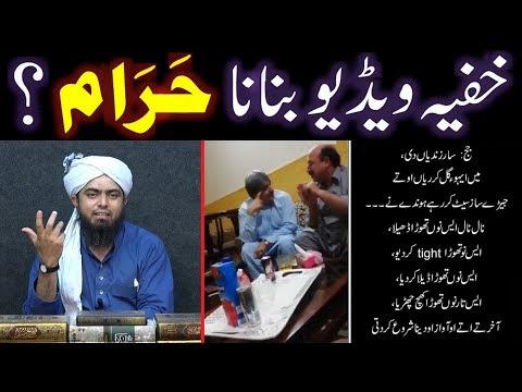 PUBLIC Servant (Judge, Politician, Soldier etc.) ki Secret VIDEOS ??? (Engineer Muhammad Ali Mirza)