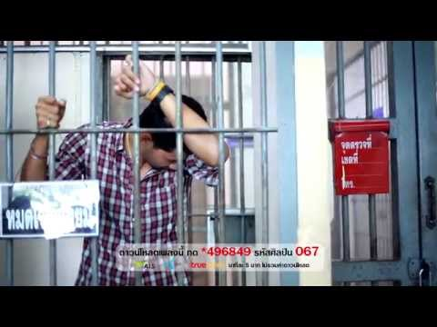 น้ำตาเสือ - บ่าว สิงหไกรพันธ์ [Official MV]
