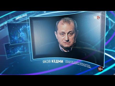 Яков Кедми. Право