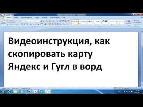Как скопировать карту Яндекс и Гугл в ворд