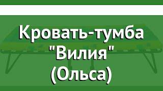 Кровать-тумба Вилия (Ольса) обзор с445 бренд OLSA производитель OLSA (Беларусь)