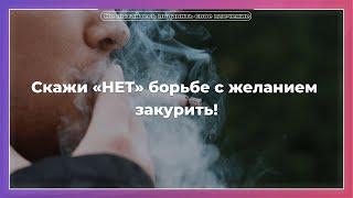 Психологические изменения после отказа от курения