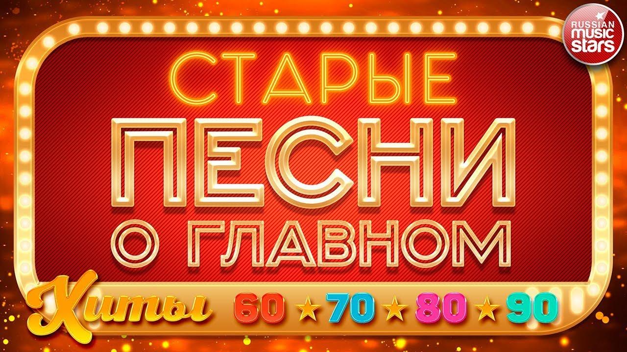 СТАРЫЕ ПЕСНИ О ГЛАВНОМ — ЛЮБИМЫЕ ХИТЫ 60х 70х 80х 90х ...