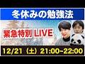 21時START【冬休みの勉強法】緊急特別LIVE、本音で語る。